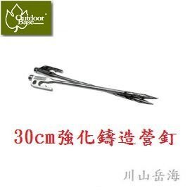 [ Outdoorbase ] 30cm鍍鉻鑄鋼營釘 / 強化鑄造營釘 / 25926