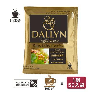 【DALLYN】巴西國寶極品濾掛咖啡50袋入 Brasil Bourbon Santos | DALLYN世界嚴選莊園 0