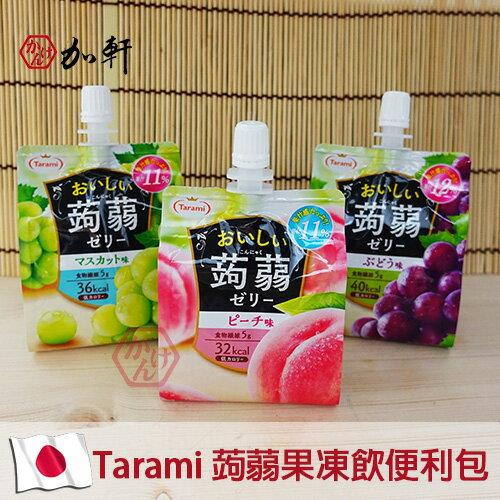 《加軒》 日本Tarami 達樂美蒟蒻果凍飲 果凍飲便利包