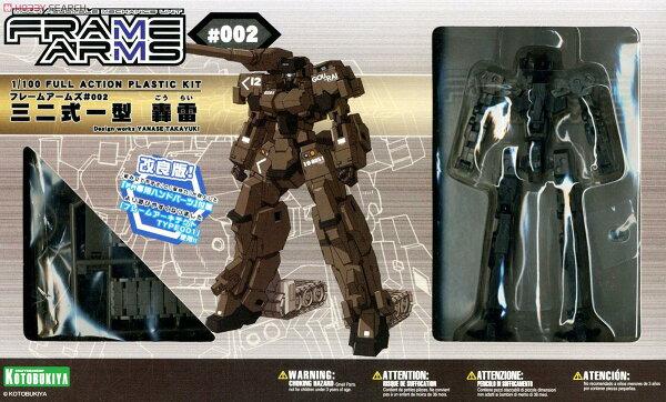 ◆時光殺手玩具館◆ 現貨 組裝模型 模型 壽屋 FRAME ARMS#002 三二式一型 轟雷 改良版