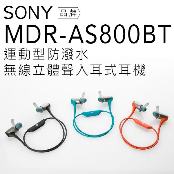 【隨附攜行袋】SONY 入耳式耳機 MDR-AS800BT 藍芽.抗汗【公司貨】