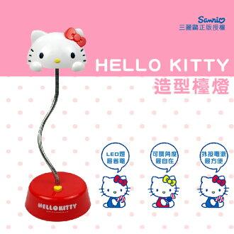 Hello Kitty LED 可彎曲 造形檯燈 三麗鷗正版授權 USB/電池兩用造型檯燈 小夜燈 床頭燈 聖誕 新年 送禮/自用