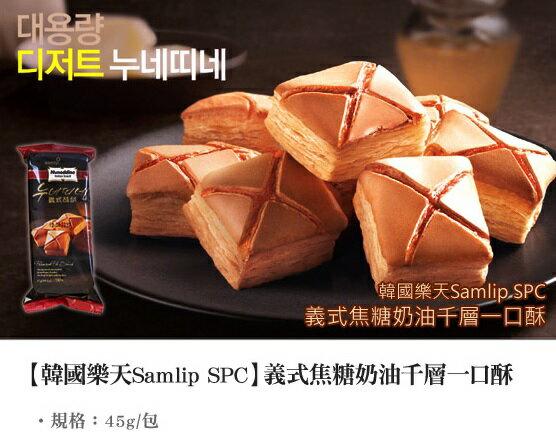 有樂町進口食品 3包/99元 韓流來襲 韓國 樂天 SPC Samlip Nuneddine義式焦糖奶油千層酥 K17 8801068039160 0