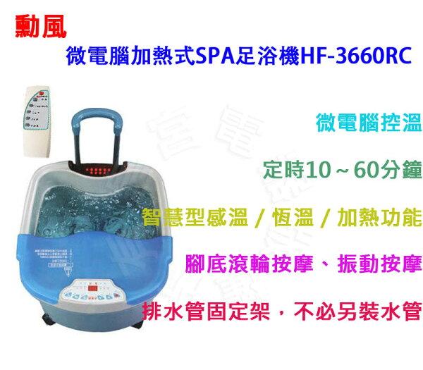 ✈皇宮電器✿勳風 微電腦加熱式SPA足浴機HF-3660RC 腳底滾輪按摩促進新陳代謝
