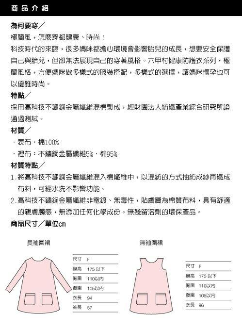 六甲村 - 健康防護長袖圍裙 F 2