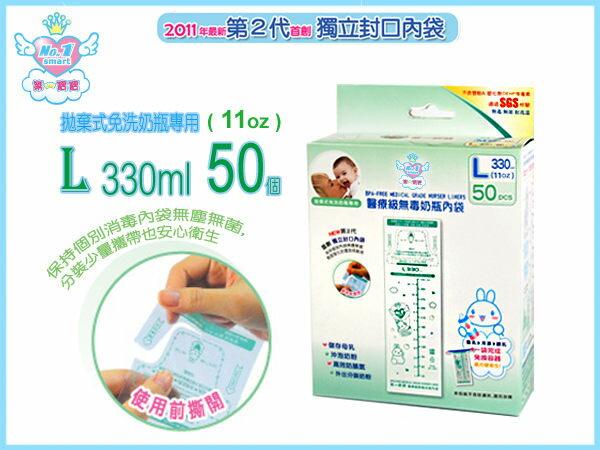 第一寶寶 - 醫療級無毒奶瓶內袋 (L號 330ml/50入)