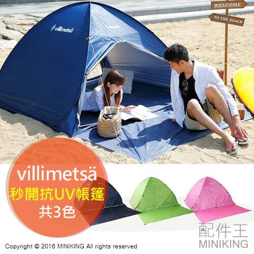 【配件王】日本代購 villimetsa 秒開快速帳篷 可折疊 抗UV 遮陽 防曬 耐雨 收納袋 沙灘 露營 釣魚 3色