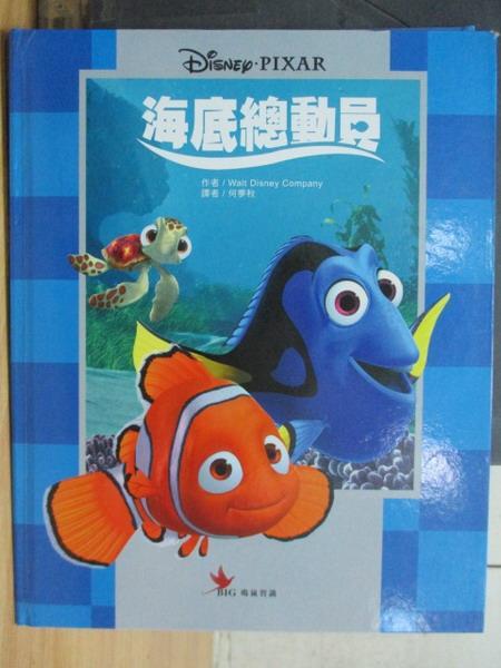 ~書寶 書T1/兒童文學_XDN~迪士尼_海底總動員 NEMO