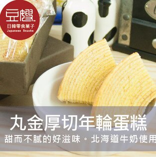 【即期特價】日本零食 丸金厚切年輪蛋糕(蛋糕之王)