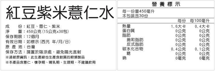 『121婦嬰用品館』阿華師 紅豆紫米薏仁水(15gx30入/罐) 穀早茶 2