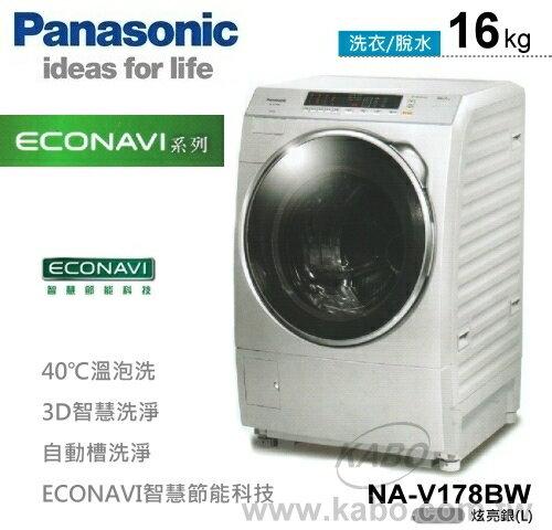 【佳麗寶】-(Panasonic國際牌)變頻滾筒洗衣機-16kg【NA-V178BW】
