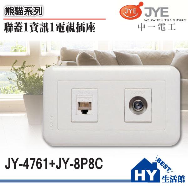 《中一電工》電視資訊插座 JY-4761+JY-8P8C 網路插座+電視插座(白) -《HY生活館》水電材料專賣店