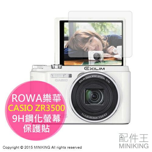 【配件王】現貨 ROWA 樂華 EX-ZR3500 ZR3600專用 CASIO 9H鋼化相機螢幕保護貼