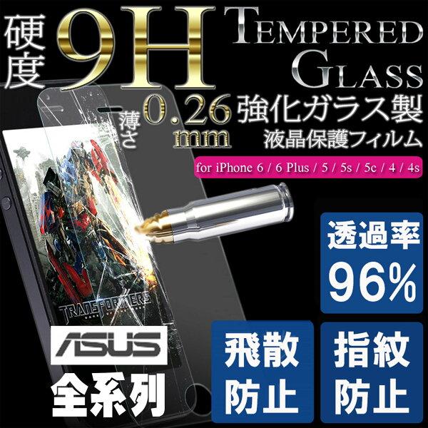 【當日出貨】華碩 ASUS ZenFone 2 Laser Selfie Zoom 全系列鋼化玻璃貼 0.26mm 9H AGC 鋼化貼 ROCK-MOOD