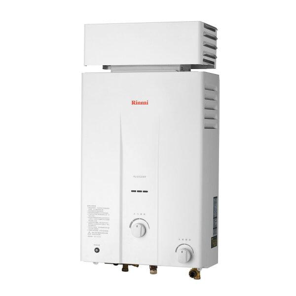(林內)屋外抗風型熱水器-RU-B1020RF