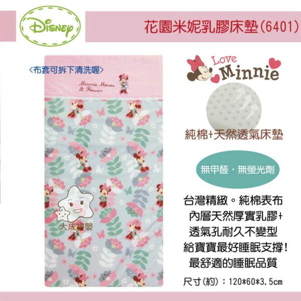 【大成婦嬰】vivi baby DISNEY 米妮花園乳膠床墊 64011(米妮-粉) 尺寸:120*60*3.5cm