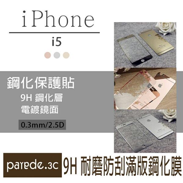 iphone5 / 5s滿版電鍍鏡面鋼化玻璃膜  保護貼 保護膜 玻璃貼 金 玫瑰金 銀【Parade.3C派瑞德】