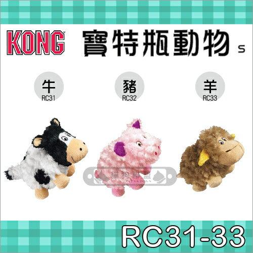 +貓狗樂園+ KONG【寶特瓶動物。RC31-33。S】260元 0