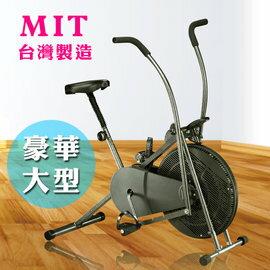【FITEK 健身網】豪華大型風扇健身車/運動更有效率,提高運動量