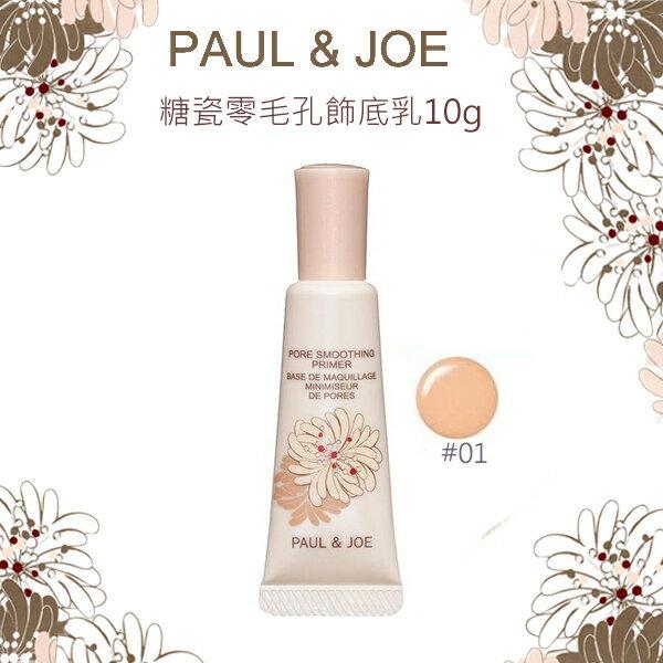 PAUL&JOE 糖瓷零毛孔飾底乳10g