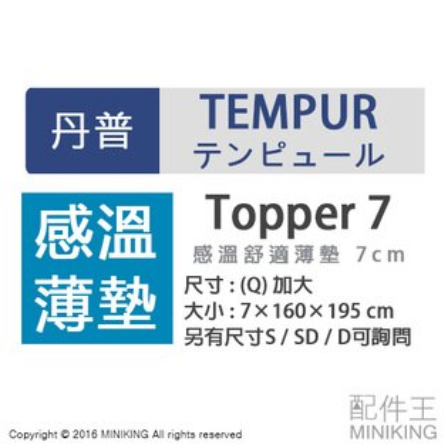 【配件王】免運 日本代購 TEMPUR 丹普 Topper 薄墊系列 感溫薄墊 床墊 加大 7cm 另有 單人 雙人
