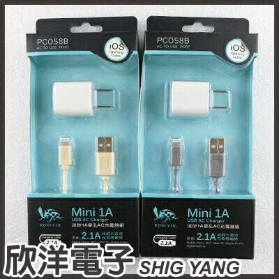 ※ 欣洋電子 ※ 迷你1A USB充電器+iPhone充電線(PC058B) iPhone6S/iPhone5/iPad mini/i6