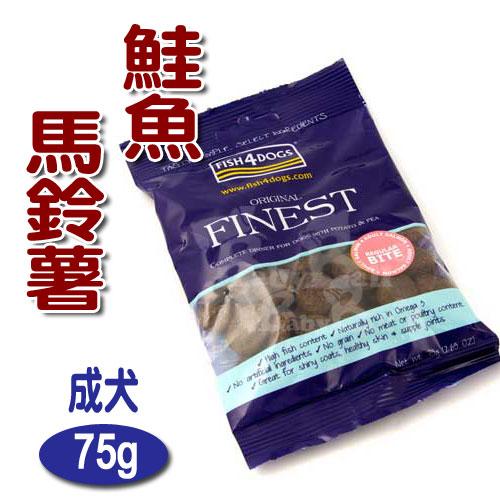 【海洋之星FISH4DOGS】鮭魚無麩質低敏配方外出包(成犬/75g)