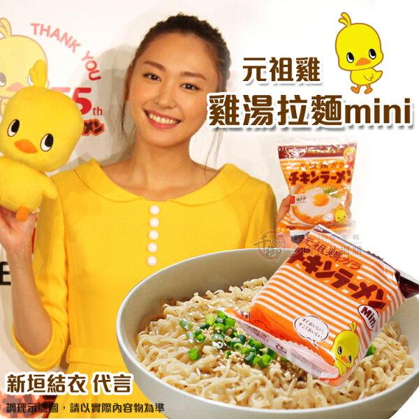 日本元祖雞汁湯麵mini(60公克) 馬克杯麵 新垣結衣代言[JP4902105001189] 千御國際
