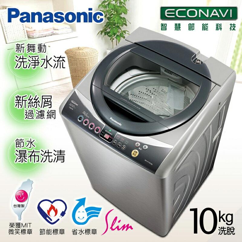 ~Panasonic國際牌~10公斤ECO NAVI智慧節能變頻洗衣機/不鏽鋼^(NA~V