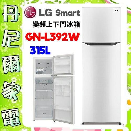 【LG 樂金】315公升變頻上下門冰箱《GN-L392W》原廠保固