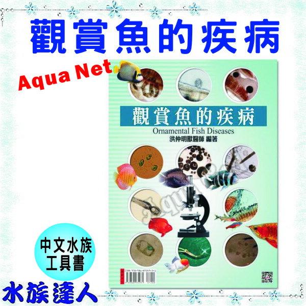 ~水族 ~~書籍~展新文化 AquaNet~觀賞魚的疾病~洪仲明獸醫師 編著