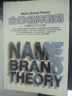 【書寶二手書T9/財經企管_HRM】企業名牌戰略_原價350_艾豐