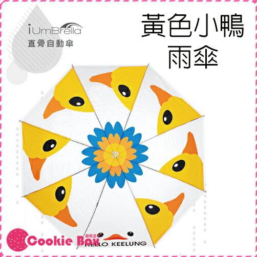 *餅乾盒子* 正版 黃色小鴨 自動 便利傘 雨傘 直傘 可愛 造型 透明 防潑水 防風 輕巧 兒童 成人 療癒 風格