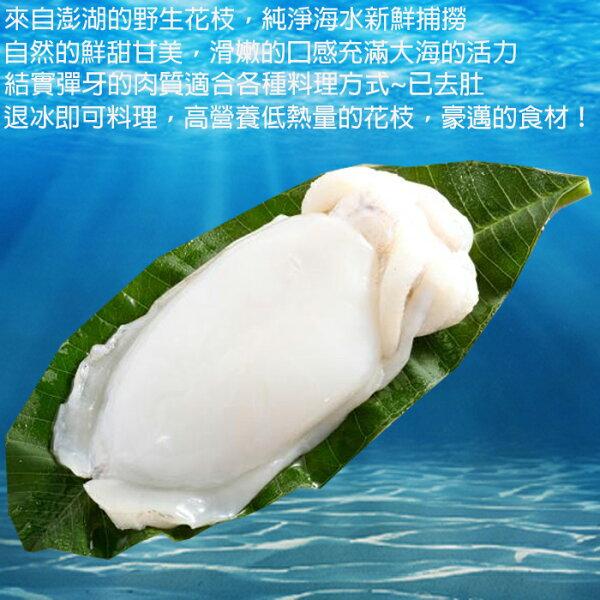 【友善鮮】澎湖野生大花枝1隻組(300g±10%/包)10100043(冷凍商品)