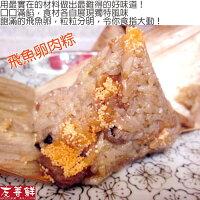 端午節粽子、人氣肉粽推薦【友善鮮】飛魚卵肉粽粽子1包/10顆(85g±5%/顆)10200028(冷凍商品)