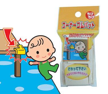 日本【CAR-BOY】桌角防護軟墊(迷你)4入 0