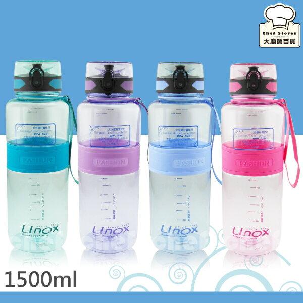 LINOX強力彈蓋太空瓶運動水壺1500ml大容量水壺-大廚師百貨