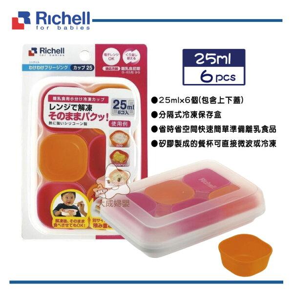 【大成婦嬰】Richell 利其爾 離乳食品分裝盒(20ml x 6入)49690 微波保鮮盒 分裝盒