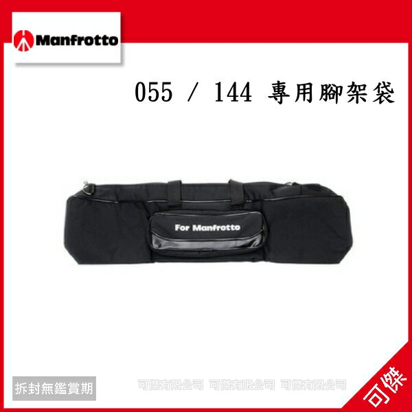 Manfrotto for 055 / 144 專用腳架袋 代用腳架袋 正成公司貨