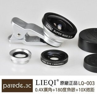 LQ-003 LIEQI 原廠正品 0.4X超級廣角 微距 魚眼 手機鏡頭 三合一 銀色【Parade.3C派瑞德】