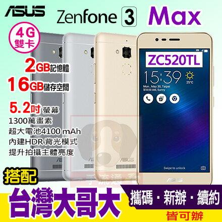 ASUS ZenFone 3 Max (ZC520TL 2G/16G) 搭配台灣大哥大門號專案 手機最低1元 需親洽門市申辦