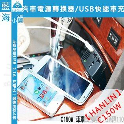 ★HANLIN-C150W★汽車電源轉換器110V充電 USB2.1A快速車充~2合1全功能電路保護