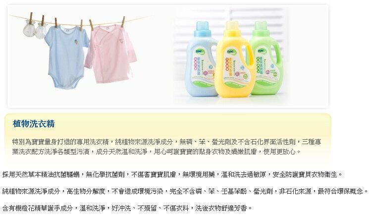 nac nac - 防蹣抗菌洗衣精1罐+5補充包 + 超純水嬰兒潔膚柔濕巾80抽4串(12包) 超值組 1