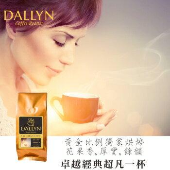 【DALLYN 】卓越經典超凡一杯 EFC Star blend coffee  (250g/包)  | 多層次綜合咖啡豆 1