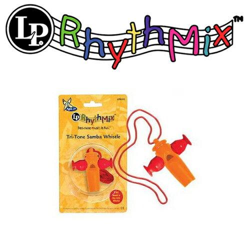 【非凡樂器】LP Rhythmix Tri-Tone Samba Whistle 0-6歲兒童打擊樂器/兒童3音森巴笛【LPR092-I】