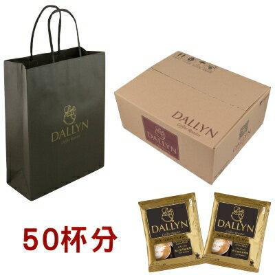【DALLYN 】義大利金杯綜合濾掛咖啡50入袋 Espresso blend Drip Coffee| DALLYN豐富多層次 2