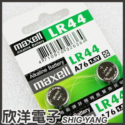 ※ 欣洋電子 ※ maxell 鈕扣電池 1.5V / LR44 (A76) 水銀電池 單組2入售