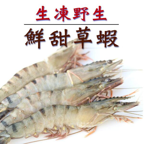 ☆生凍野生鮮甜草蝦☆ 300g/盒 14隻裝【 陸霸王】