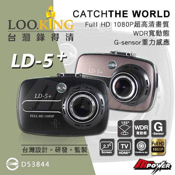 【禾笙科技】免運+免費安裝+送16GC10記憶卡 錄得清 LD5+ 行車紀錄器/Full HD 1080P/WDR寬動態