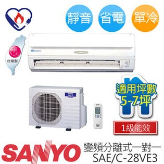 【三洋 SANLUX】SAC-28VE3/SAE-28VE3 三洋 ( 適用坪數約5坪、2500kcal ) 變頻分離式一對一冷氣